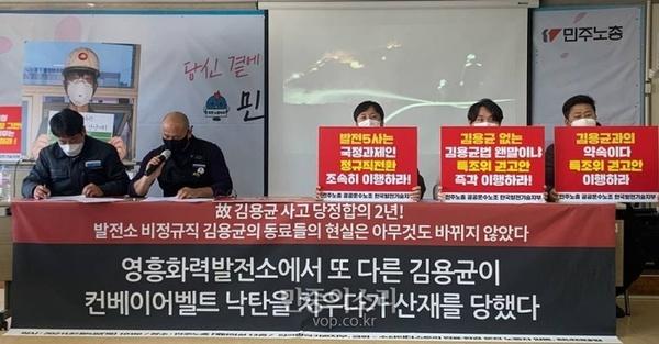 '김용균 사망사고' 이후, 아직도 3개월마다 고용계약 갱신