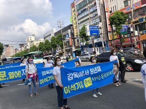 """7.10 성남시민행동, """"감옥에서 8년째 이석기 전 의원 8.15 사면 하라"""""""